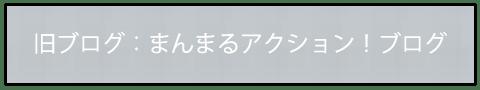 旧ブログ(まんまるアクション!ブログ)