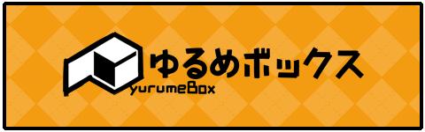 サークル公式サイト(ゆるめボックス)