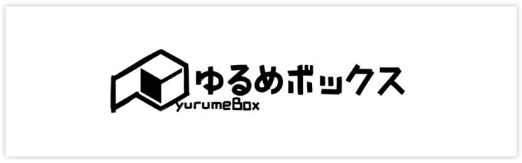 ゆるめボックス(サークルWebサイト)
