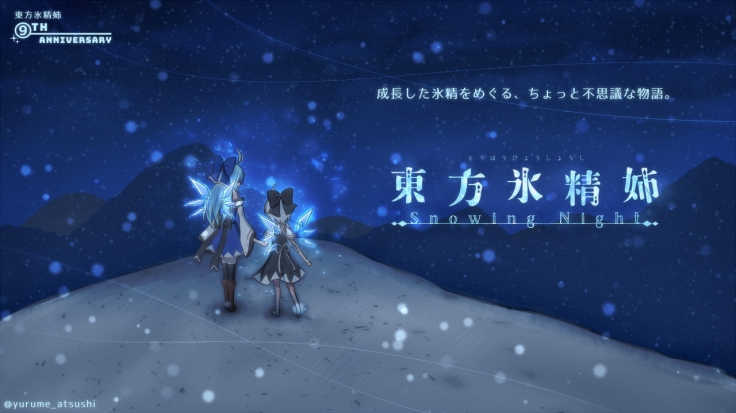 ティザーイラスト01-東方氷精姉SN