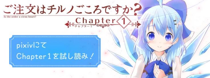 ご注文はチルノごころですか?Chapter1-pixivにて試し読み!
